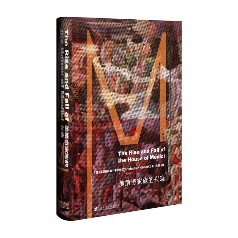 """甲骨文丛书·美第奇家族的兴衰<a target=""""_blank"""" href=""""http://book.dangdang.com/20170619_zxo3"""">甲骨文丛书系列,点击进入专题》</a>"""