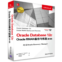 Oracle Database 12c Oracle RMAN备份与恢复(第4版)