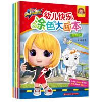 猪猪侠竞球小英雄・幼儿快乐涂色大画本(套装共4册)