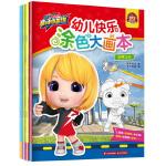 猪猪侠竞球小英雄·幼儿快乐涂色大画本(套装共4册)