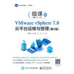 VMware vSphere 7.0 云平台运维与管理(第2版)