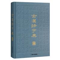 正版 古汉语字典 第三版 语文辞书编纂中心 汉语工具书 辞海衍生产品 阅读古籍工具书 审音精当 释义简明 简繁字形体 上