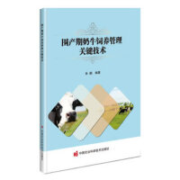 围产期奶牛饲养管理关键技术 9787511647726 中国农业科学技术出版社有限公司 孙鹏 著