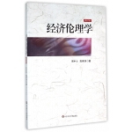 经济伦理学(修订版)