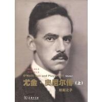 尤金・奥尼尔传(上):戏剧之子 [美]路易斯・谢弗 著 商务印书馆
