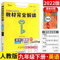 王后雄教材完全解读九年级下册英语 2021人教部编版9年级下册英语解析资料书 初三下册教材同步学习