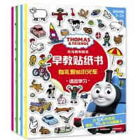 有礼貌的小火车(语言学习适玩年龄2-3岁)/托马斯和朋友早教贴纸书 套装全4册