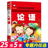 [任选8本40元]论语儿童彩图注音版 小学生低年级课外阅读读物