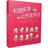 40周怀孕+42天坐月子(汉竹)
