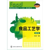 食品工艺学(周家春 )(第三版)