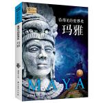 玛雅 看得见的世界史
