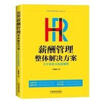 HR薪酬管理整体解决方案:共享价值分配新规则