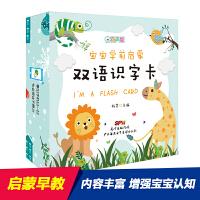 宝宝学前启蒙双语识字卡 盒装