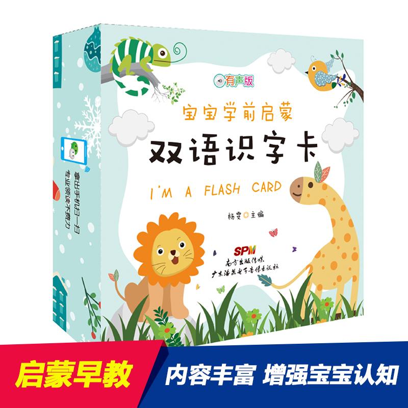 宝宝学前启蒙双语识字卡 盒装 看图识字卡片 有声学习