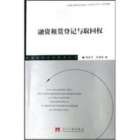 【二手书8成新】融资租赁登记与取回权 乐沸涛,高圣平 当代中国出版社