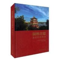 【二手书8成新】园林古建位匠师铭录 北京市园林古建工程有限公司 张道顺著 9787112202263