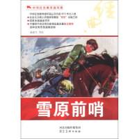 新(百种图书)中华红色教育连环画(手绘本)--雪原前哨 赵连生 等 绘 9787531048923