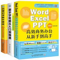 【全套3册】wordexcelppt办公+五笔打字新手速成+新手学电脑excel教程函数公式大全零基础从入门到精通计算机