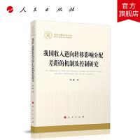 我国收入逆向转移影响分配差距的机制及控制研究(国家社科基金丛书―经济)人民出版社