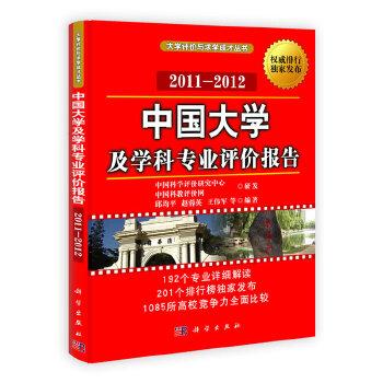 中国大学及学科专业评价报告2011-2012