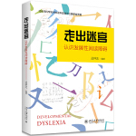 走出迷宫:认识发展性阅读障碍