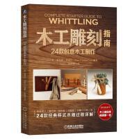 天一图书 木工雕刻指南:24款创意木工制作 9787111601395 机械工业出版社 [美]福克斯・查珀尔