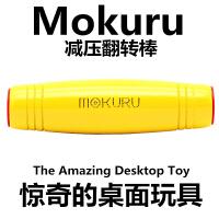 Fidget 橙色/Mokuru减压翻转棒 风靡日本韩国的创意木头棒棒上课无聊解压神器不倒翻滚木桌面游戏儿童益智玩具