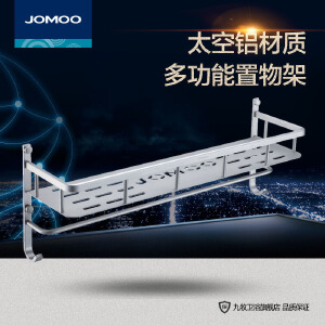 【限时直降】九牧(JOMOO)浴室太空铝多功能置物架带毛巾杆双挂钩 卫生间挂件937122