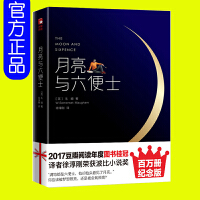 月亮与六便士正版书籍毛姆著现实主义代表作青春文学名著畅销图书