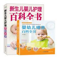 妈妈班孕产育儿:婴幼儿喂养百科全书+新生儿婴儿护理百科全书【套装共2册】