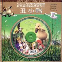 聆听经典 世界著名童话典藏系列:丑小鸭(附光盘),(丹)安徒生,浙江少年儿童出版社,9787534257605