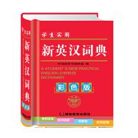 学生实用新英汉词典(彩色版)