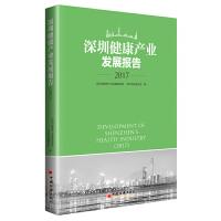 深圳健康产业发展报告2017
