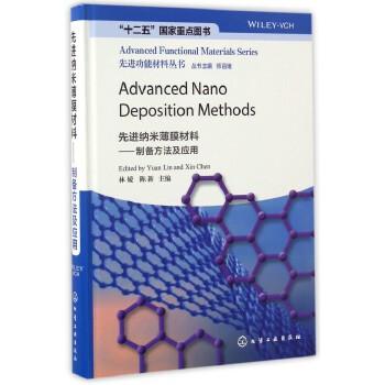 《先进纳米薄膜材料--制备方法及应用(英文版)