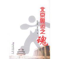 【正版二手书9成新左右】北京奥运之魂 许启贤,郑小九 北京出版社