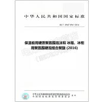 HG/T 4960~4961-2016 保温板用硬质聚氨酯泡沫和 冰箱、冰柜用聚氨酯硬泡组合聚醚 (
