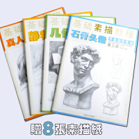 4册 素描基础教程 人物石膏几何体头像色彩静物 艺考铅笔画手绘素描 入门自学零基础绘画临摹速写美术书