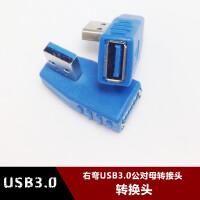 USB3.0高速转接头右弯头电脑USB公对母90度AF-AM侧弯对接延长线头