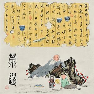 王伯阳茶道gr00270
