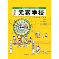 科技绘本-元素学校[日]加古里子;肖潇 译北京科学技术出版社