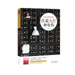 发现中国印记 伏羲九针神农药