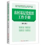 农村基层党组织工作手册 2020版