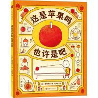 这是苹果吗也许是吧 甘肃少年儿童出版社 (日)吉竹伸介 著 毛丹青 译 绘本/图画书/少儿动漫书