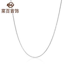 菜百首饰 铂金白金女款长城O字链 Pt950铂金项链