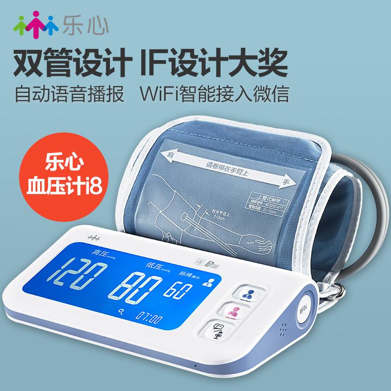 乐心电子血压计 臂式量血压家用全自动器精准 智能血压 测量仪i8 下单可备注颜色或*发货