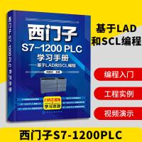 正版 西门子S7-1200 PLC学习手册 基于LAD和SCL编程 西门子plc编程入门教程书籍 plc编程及工程应用教