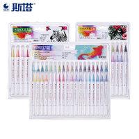 斯塔(STA) 3700水溶性毛笔 水性颜料水彩笔 12/24/36色手绘软头马克笔套装