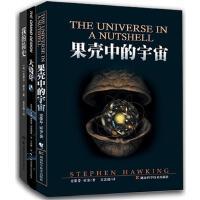 史蒂芬 ・霍金经典著作套装 (共3册):果壳中的宇宙/大设计/我的简史(霍金继《时间简史》之后的重磅之作,当当火热发售
