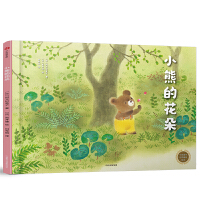 中信童书世界精选绘本:小熊的花朵