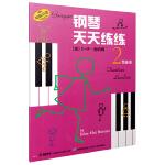 钢琴天天练练(2)预备册